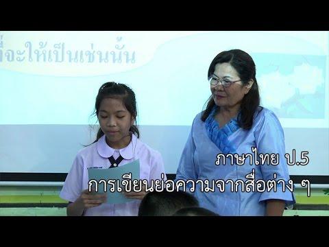 ภาษาไทย ป.5 การเขียนย่อความจากสื่อต่างๆ ครูชิดหทัย อ่อนสนิท