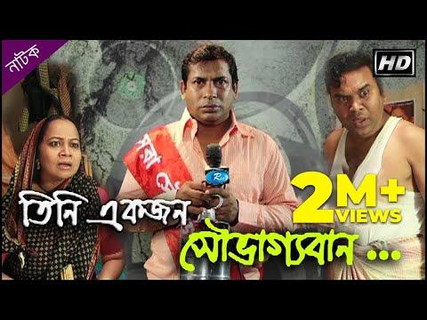 Tini Ekjon Souvaggoban | Mosharraf Karim | Nipun |Bangla Natok | Rtv