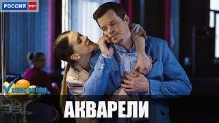 Сериал Акварели (2018) 1-16 серии фильм мелодрама на канале Россия - анонс