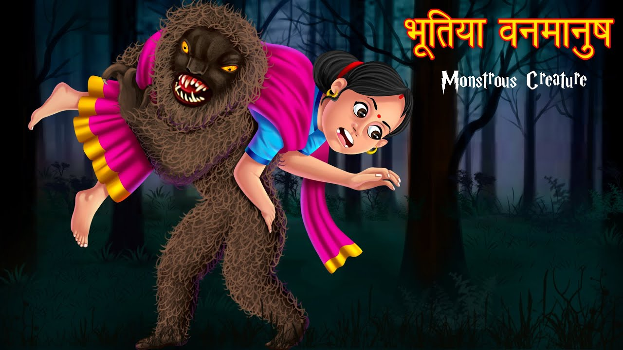 भूतिया वनमानुष | Yeti | Monstrous Creature | Horror Stories Hindi | Hindi Kahaniya | Story in Hindi