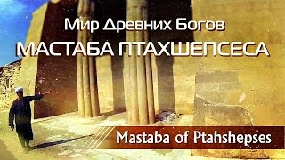 Мир Древних Богов: Мастаба Птахшепсеса /World of ancient Gods: Mastaba of Ptahshepses