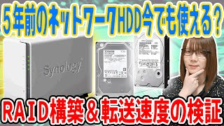 性能低過ぎ!?5年前のSynology ネットワークHDD 設定&RAID構築~転送速度検証