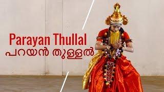 Parayan Thullal   ഒരു പറയാൻ തുള്ളൽ അവതരണം   Kerala Art Forms