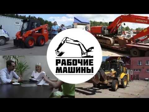 Выкуп и Комиссионная продажа Б/У Спецтехники - Рабочие машины