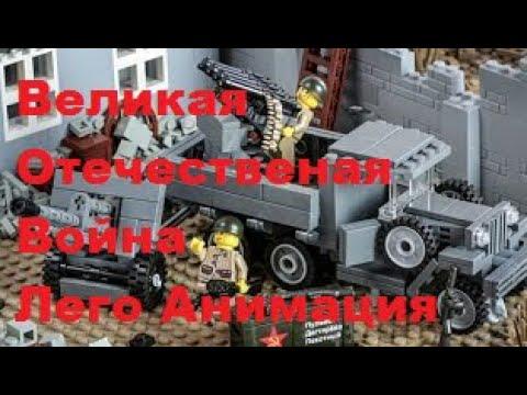 Лего Анимация про войну, Великая Отечественная Война, лего мультик Ww2