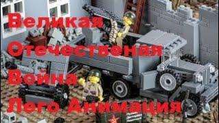 Лего Анимация про войну, Великая Отечественная Война лего мультик