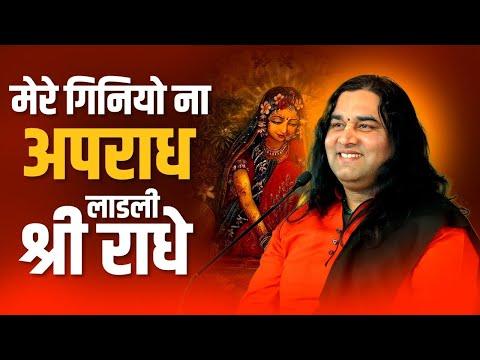 Mere Giniyo Na Apradh Ladli Shri Radhe    Shri Devkinandan Thakurji    New Radha Rani Bhajan 2015