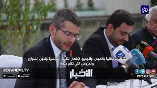 بدء فعاليات الأسبوع الفرنسي الرابع في عمّان - (1-10-2018)
