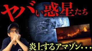 宇宙に存在する奇妙な惑星たち!炎上するアマゾン・・・