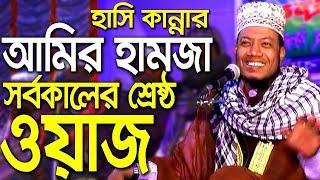 Bangla waz amir hamza waz 2018 মুফতি আমির হামজা নতুন ওয়াজ মাহফিল New waz bangla islamic waz mahfil