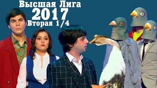 KVN-ОБЗОР ВТОРАЯ 1/4 ВЫСШЕЙ ЛИГИ 2017