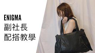 [ENIGMA皮革工場] (AA02) 簡約羊皮肩揹包