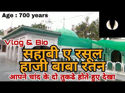 Sahabi e Rasool | Haji baba ratan | Bhatinda punjab dargah | baba ratan history | Mohsin Raza Qadri.