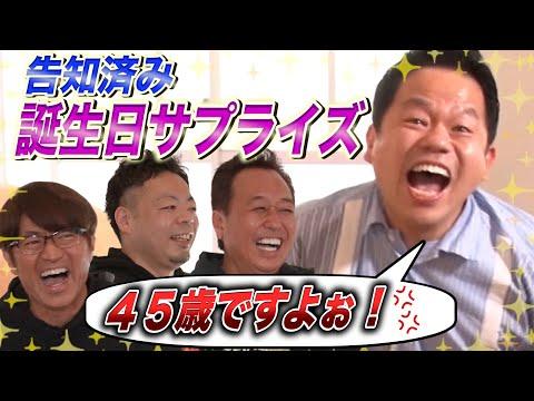 【ダイアン】津田に告知済み誕生日サプライズしたら最高だった!