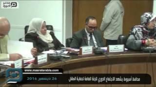 مصر العربية | محافظ أسيوط يشهد الاجتماع الدوري للجنة العامة لحماية الطفل