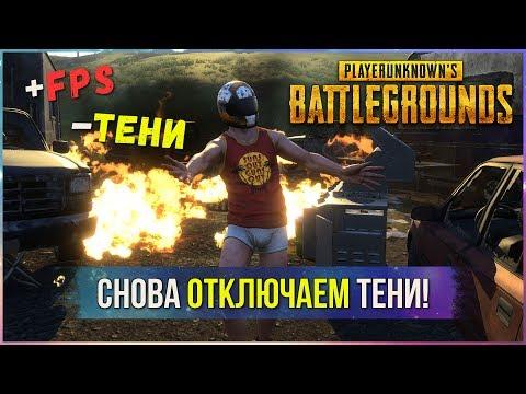 Отключить тени в PlayerUnknown's Battlegrounds (pubg) после патча (25.05.2017)