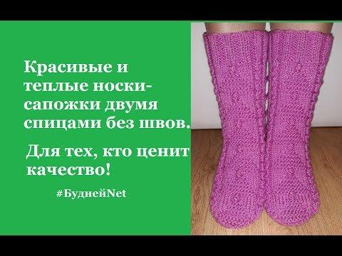 Классные носки сапожки 2 спицами без шва. Для тех, кто ценит качество!