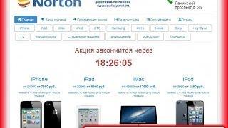 Отзывы: Интернет-магазин Starotziv.ru (Norton)(Отзывы: Интернет-магазин Starotziv.ru (Norton) Осторожно, мошенники! Интернет-магазин Starotziv.ru (Norton) http://www.otzovik.org/internet_i_s..., 2013-11-25T01:43:50.000Z)