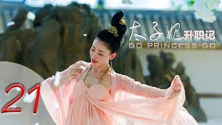 Go Princess Go 21 Engsub (Zhang tianai,Sheng yilun,Yu menglong,Guo junchen)
