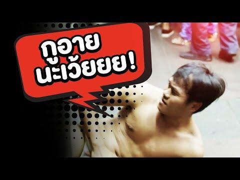 โดนแกล้งแก้ผ้ากลางกรุงเทพ   Bie The Ska Feat.เปิ้ล นาคร