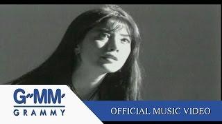 คนไม่รักดี - ต่าย เพ็ญพักตร์ 【OFFICIAL MV】