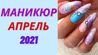 Маникюр Апрель 2021 Новинки Идей Маникюра на весну 2021 Nails Art Design