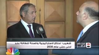 عين على مصر / مطالبات بإعادة هيكلة دعم الطاقة الذي يصل إلى 130 مليار جنيه