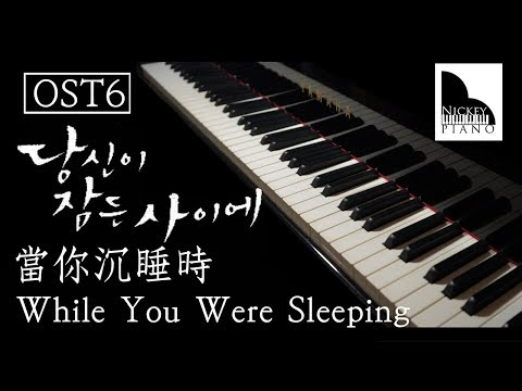 Monogram|Lucid Dream 자각몽—While You Were Sleeping OST Part.6 ► Sheet Music