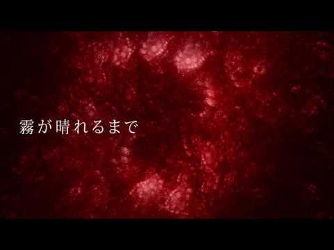 [東方自作アレンジ] 霧が晴れるまで [原曲:紅楼 ~ Eastern Dream...]