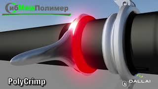 быстроразъемное соединение БРС для полиэтиленовых труб ПНД. Быстроразъемный трубопровод. БРС BAUER