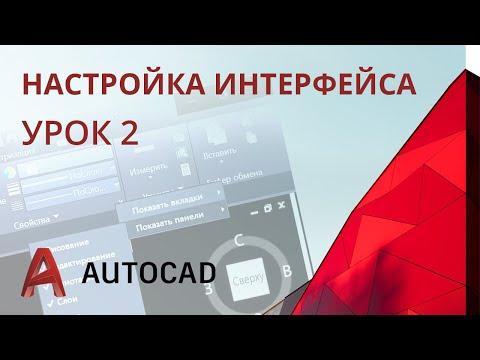 Урок 2 - AutoCAD - Настройка интерфейса (AutoCAD 2020)