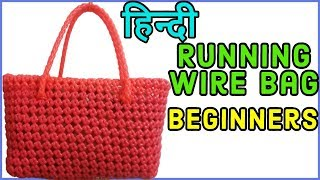 Hindi-1 Roll Running wire bag Tutorial for beginners | Plastic wire bag making | Plastic wire basket