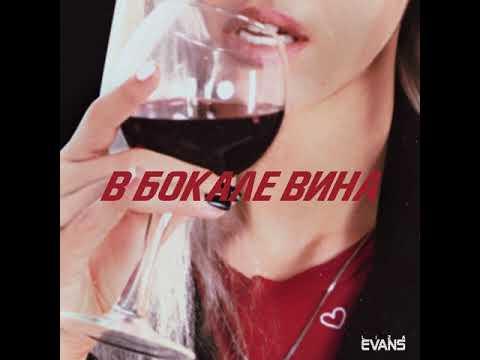 Liza Evans - В бокале вина