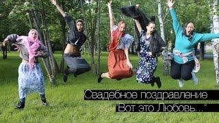 Свадебное поздравление по мотивам русских сказок