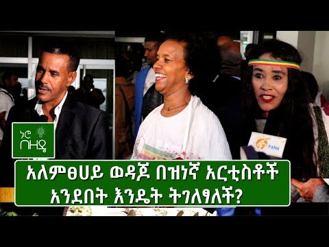 Ethiopia: አለምፀሀይ ወዳጆ በዝነኛ አርቲስቶች አንደበት እንዴት ትገለፃለች?