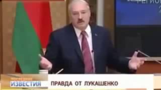 Лукашенко мочит Приколы    конкретный ржач !!!   YouTube 360p