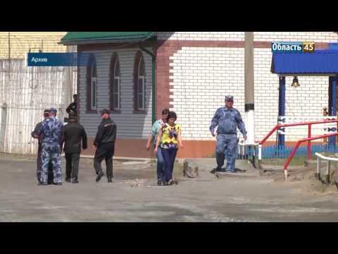 В Курганской области тюрьмы заполнены на 77%