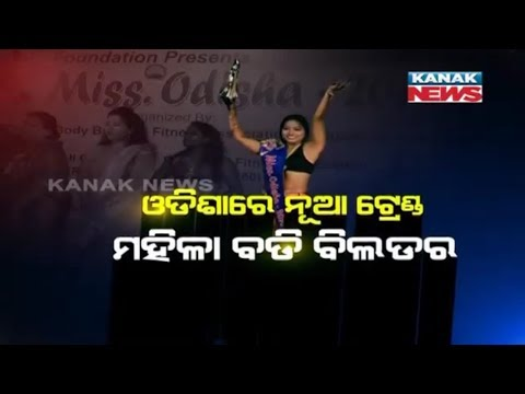 Special Report: Female Bodybuilding Championship In Odisha