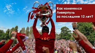 Ливерпуль Путь к титулу чемпиона Английской Премьер Лиги