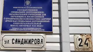 2018.04.25 ДУБОВСКАЯ ШКОЛА-ИНТЕРНАТ 8 ВИДА