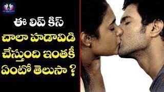 ఈ లిప్ కిస్ చాలా హడావిడి చేస్తుంది ఇంతకి ఏంటో తెలుసా ? | Arjun Reddy Movie | Congress leader