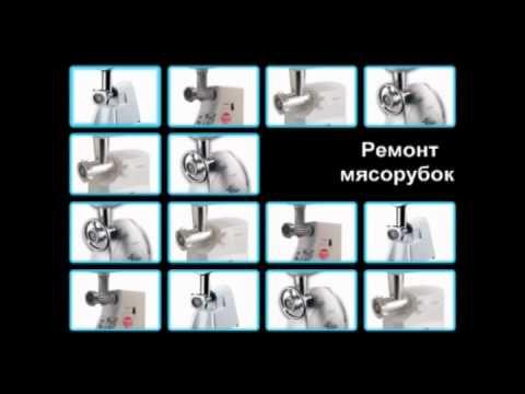 Ремонт мясорубок 8-917-952-53-