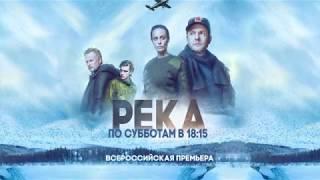 """анонс сериала """"Река"""" на канале Точка ТВ"""