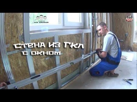 Как обшить гипсокартоном стены