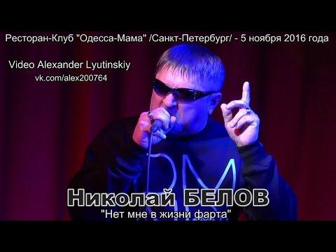 """Николай БЕЛОВ - """"Нет мне в жизни фарта"""""""