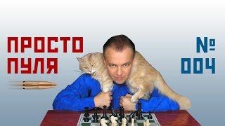 Просто пуля № 004 ⏳ Сергей Шипов. Шахматы