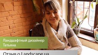 Ландшафтный дизайнер Татьяна пользуется порталом landscape.ua!(