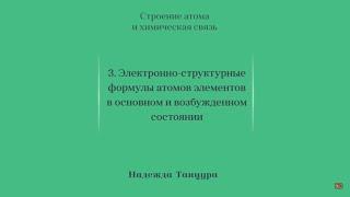 Лекция 5.3 | Электронно-структурные формулы атомов элементов | Надежда Танцура | Лекториум