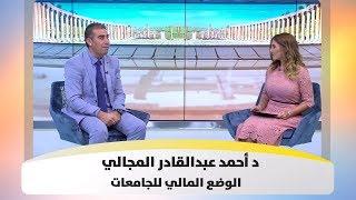 د  أحمد عبدالقادر المجالي - الوضع المالي للجامعات
