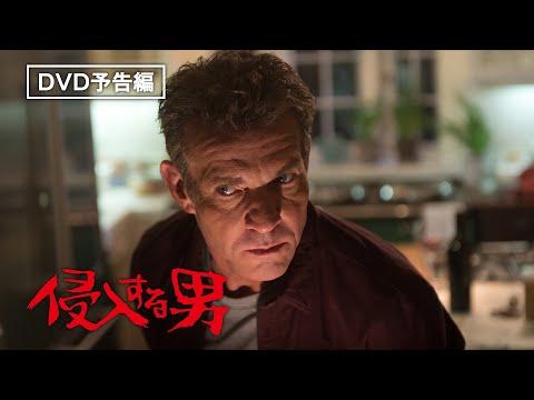 『侵入する男』 4月8日Blu-ray&DVD発売 / 同日デジタル配信